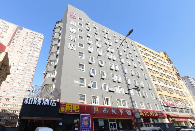 和颐酒店(北京亚运村鸟巢店)预订/团购