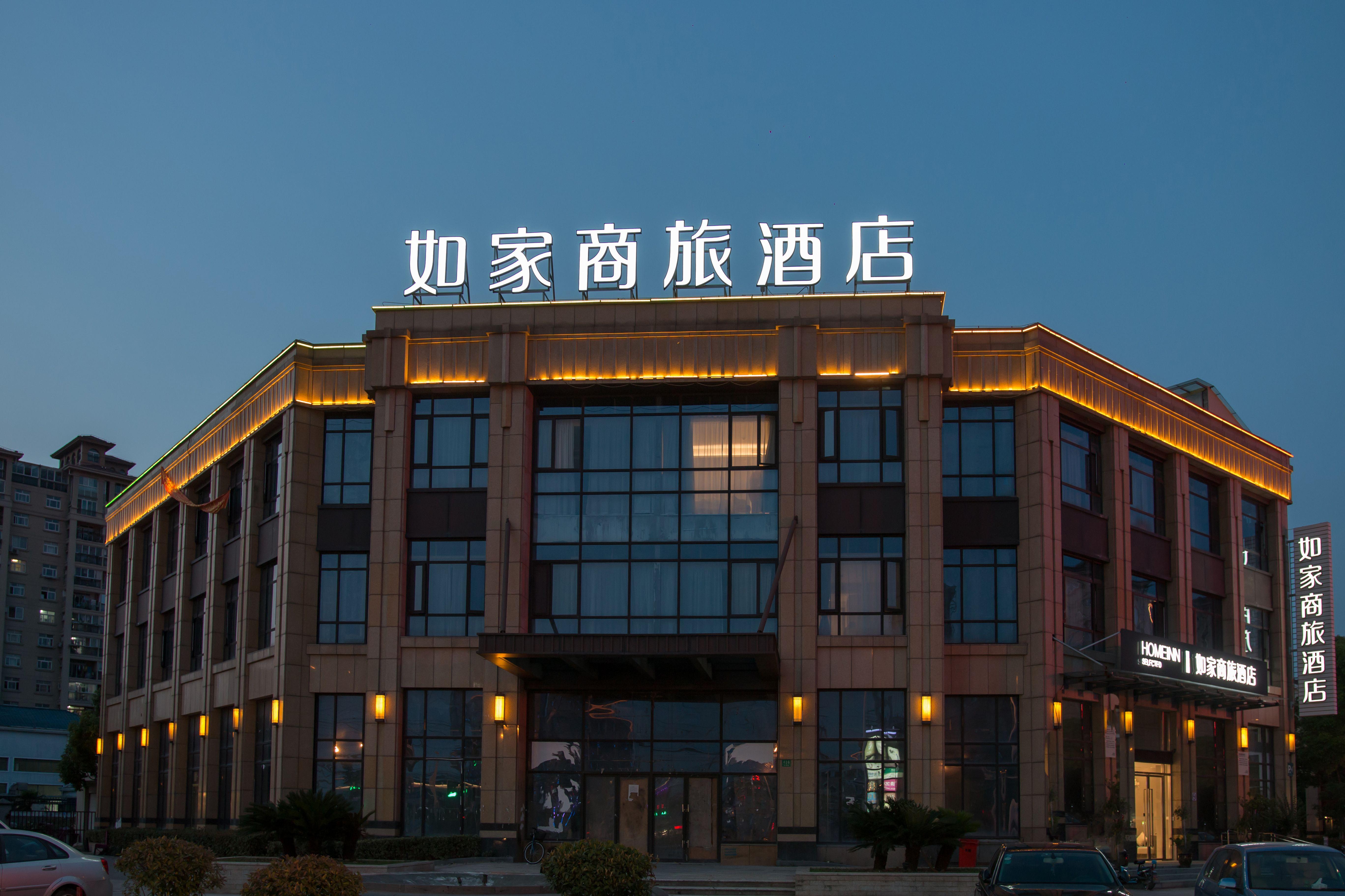 如家商旅酒店(上海华东师范大学吴泾店)预订/团购