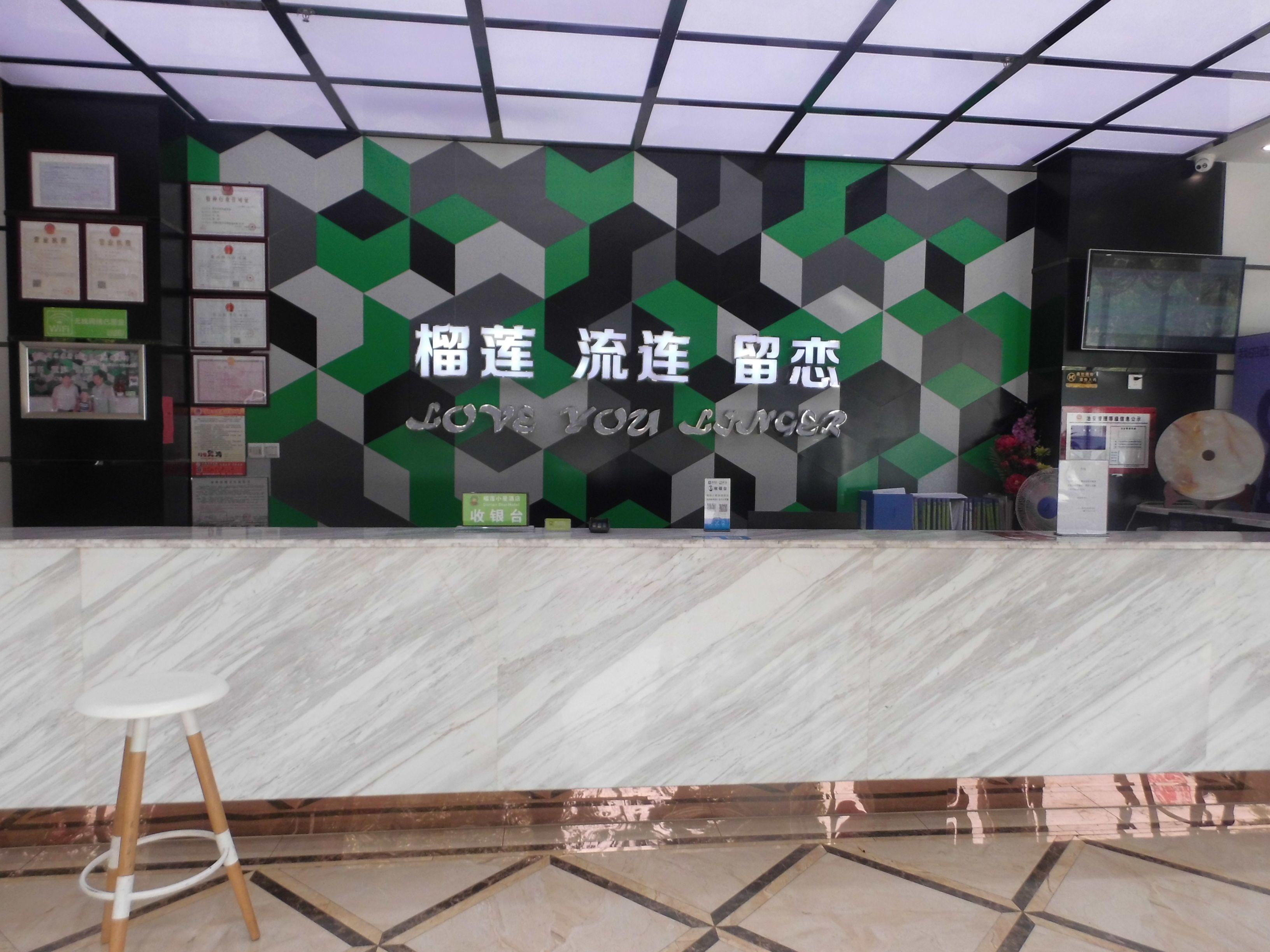 榴莲小星快捷酒店(无锡硕放机场店)预订/团购