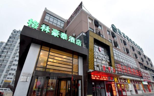格林豪泰商务酒店(北京学清路店)预订/团购
