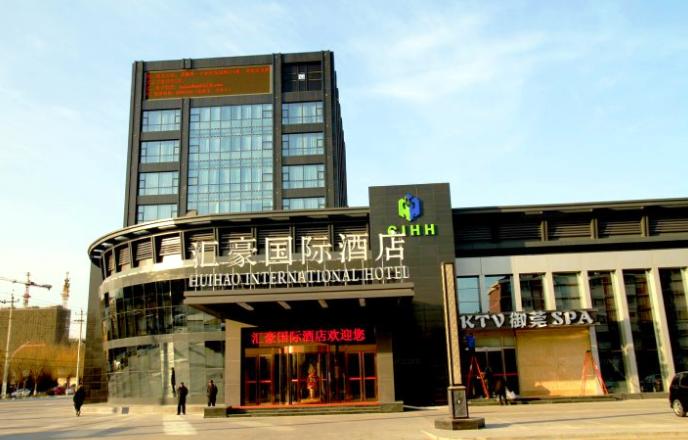 汇豪国际酒店预订/团购