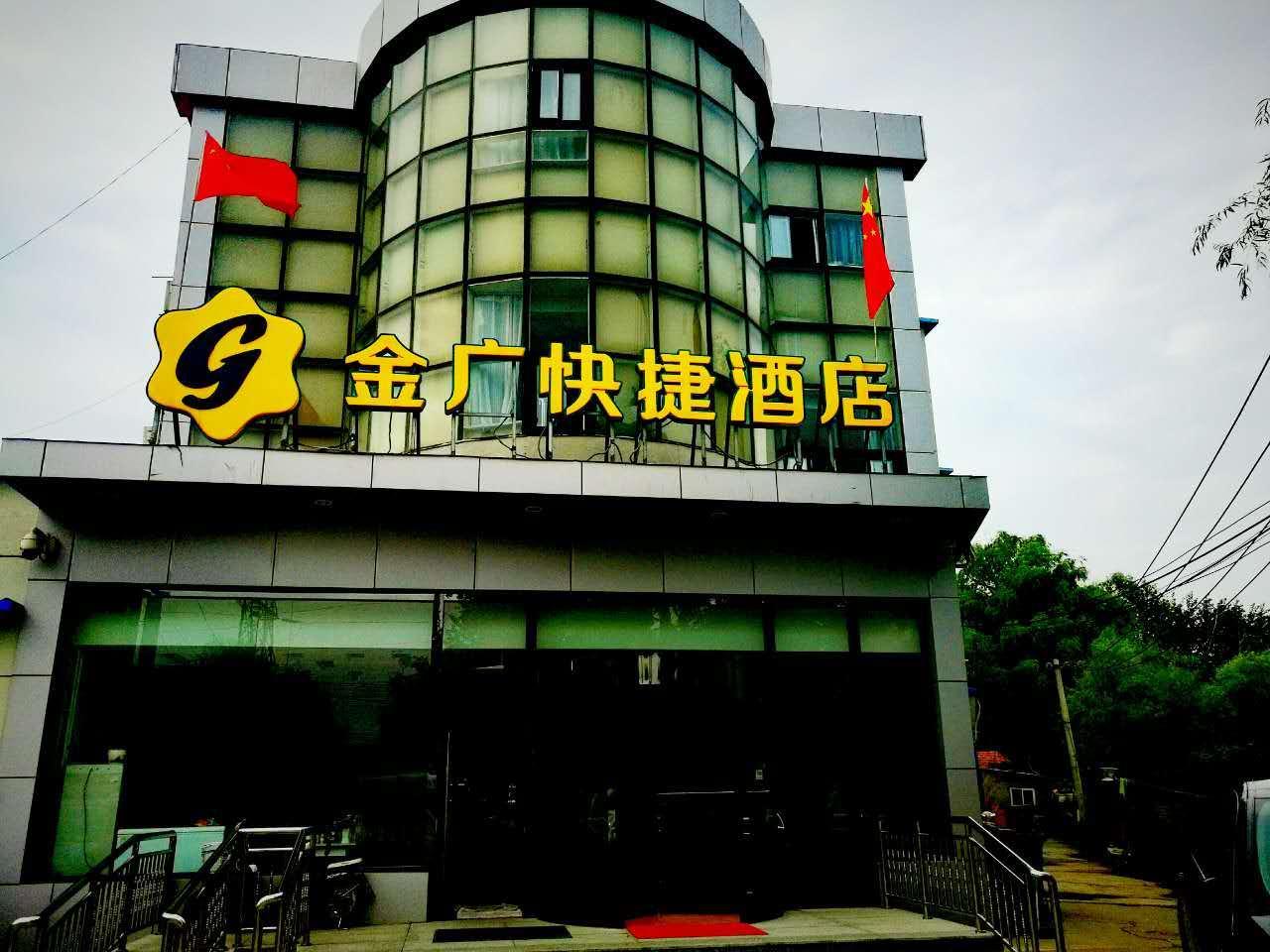 金广快捷酒店(北京首都机场新国展店)预订/团购