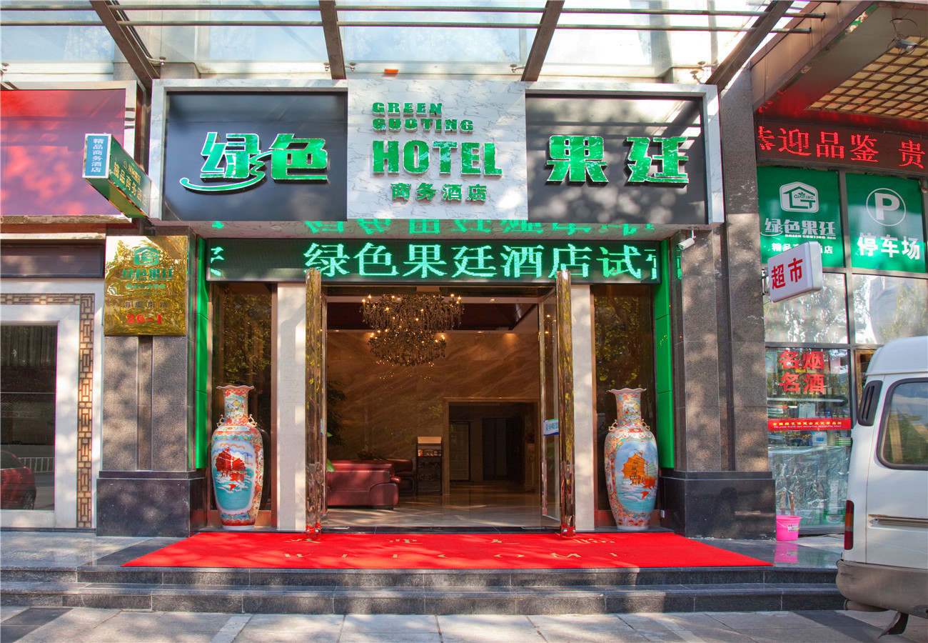 绿色果廷酒店(常熟步行街店)预订/团购