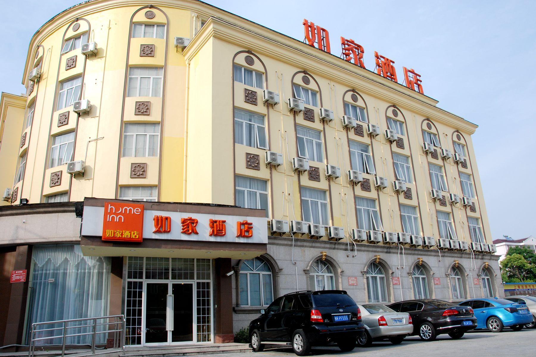 如家快捷酒店(上海青浦城中北路世纪联华广场店)预订/团购