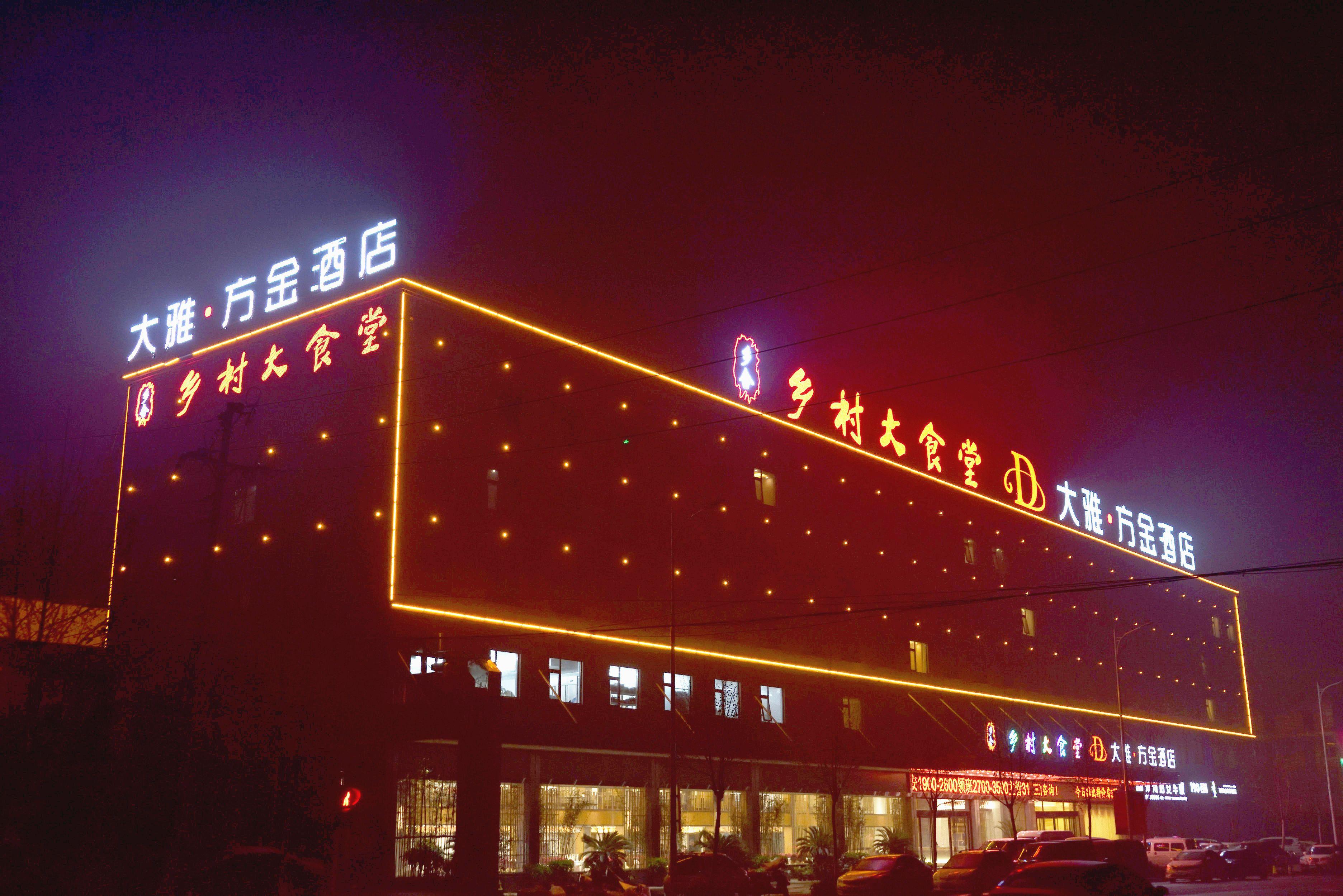 郑州大雅方金酒店预订/团购