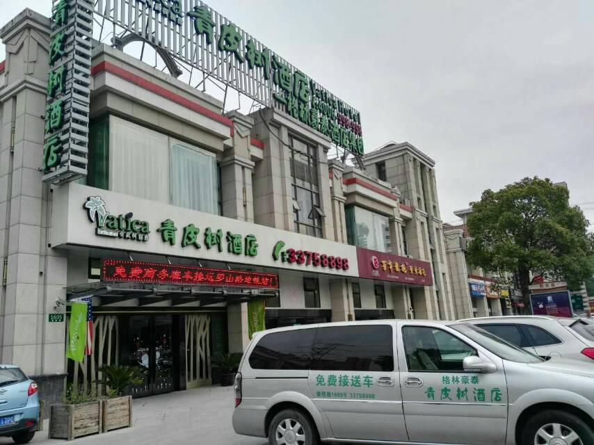 青皮树酒店(上海国际旅游度假区罗山路地铁站店)预订/团购