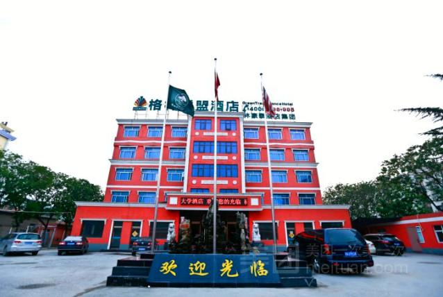 格林联盟酒店(北京黄亦路公安大学店)预订/团购