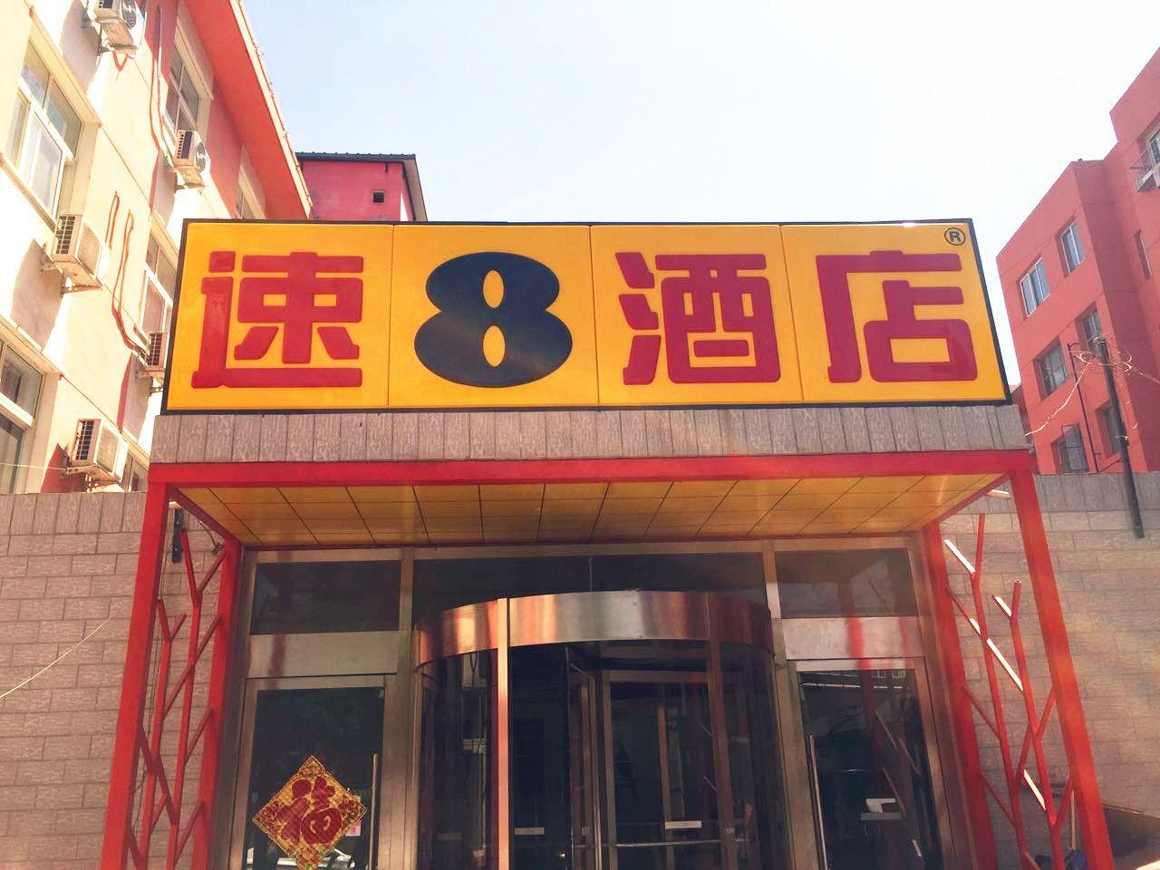 华富嘉禾酒店(梨园地铁站店)预订/团购
