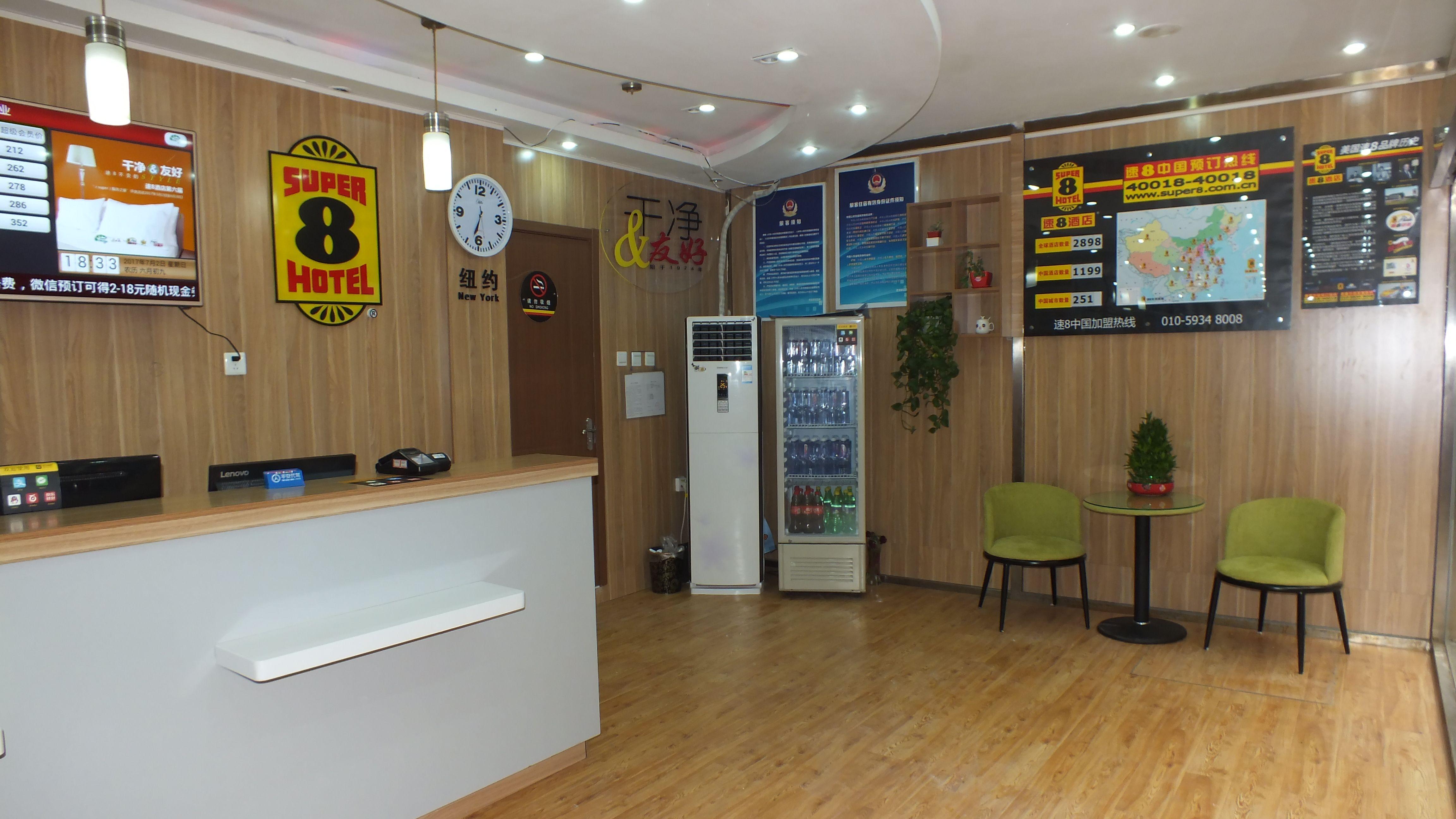 速8酒店(北京三里屯店)预订/团购