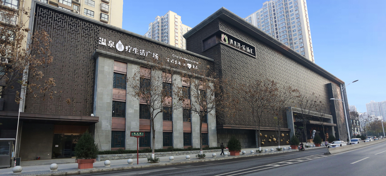 西安清水湾乐汤汇温泉酒店预订/团购