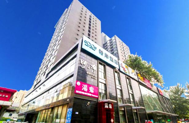 希岸酒店(北京三里屯店)预订/团购