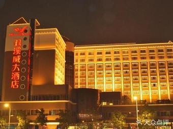 深圳双溪威大酒店(温泉)