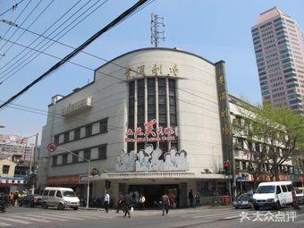 金城大戏院旧址