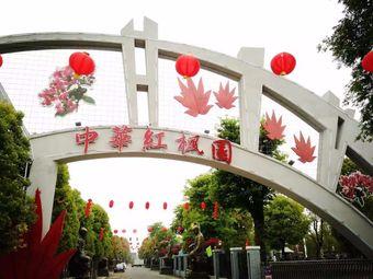 中华红枫园景区