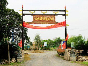 环山生态休闲园