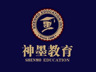 神墨国际教育