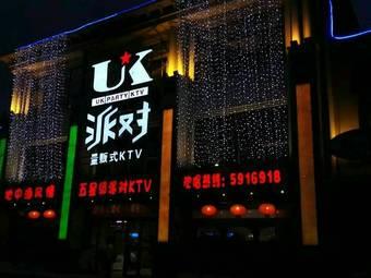 UK派对量贩式KTV(安泰街店)