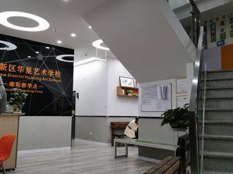 华星艺术学校(双兴校区)