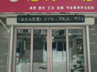 寇氏减肥(红星9号店)