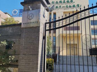 海青外国语实验学校