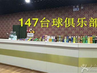 147台球酷8俱乐部