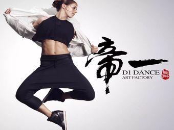 帝一舞蹈工作室(市南香港路店)
