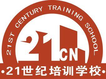 21世纪学校(安农大校区)