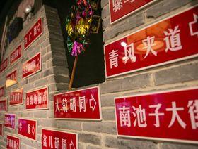 老北京五爷涮羊肉京味餐厅的图片