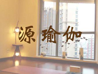 源瑜伽(双喜城店)