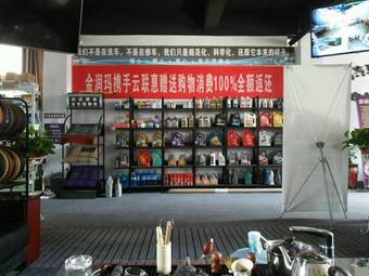 金润玛汽车服务中心