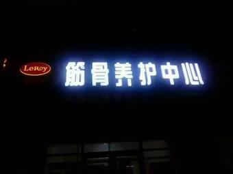 王勇筋骨养护中心