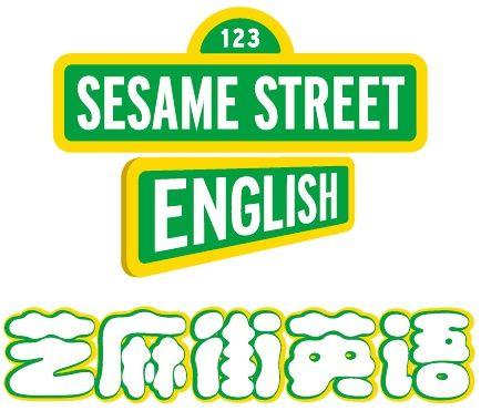芝麻街英语海门海中中心