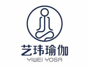 艺玮瑜伽(安宁店)