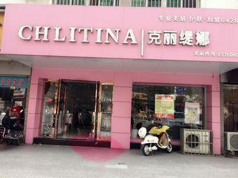 克丽缇娜国际美容护肤中心