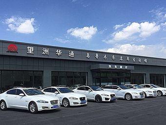 望洲华通汽车集团乌鲁木齐分公司