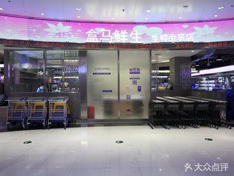 盒马鲜生(金桥国际广场店)