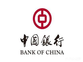 中国银行(周家渡支行)