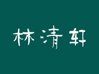 林清轩(万达广场)