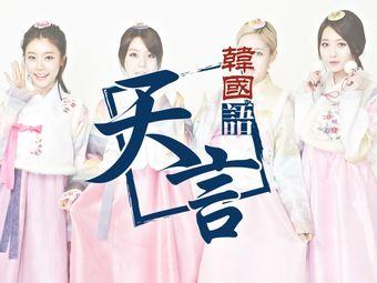 天言韩语学校