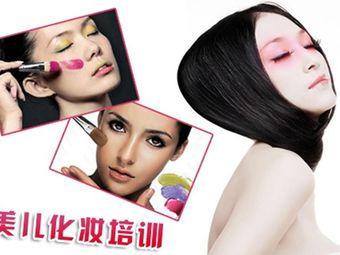 美儿尚妆造型美甲纹绣培训机构