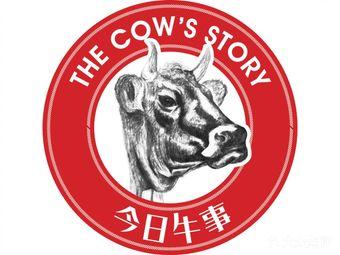 今日牛事潮汕鲜牛肉火锅(瑞金店)