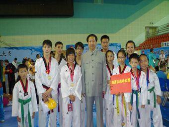国学跆拳道馆