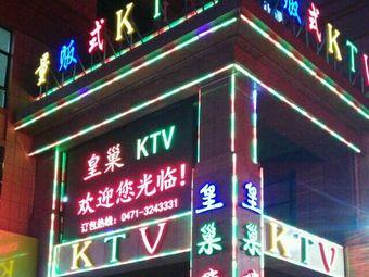 皇巢KTV