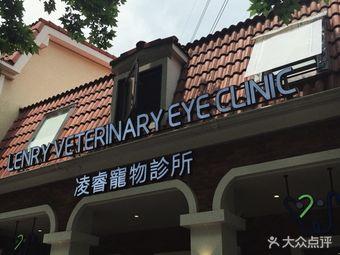 凌睿宠物眼科医院