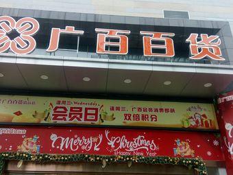 广百百货(清远店)