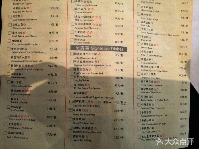 绿茶餐厅菜单