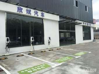 上海欣陆汽车维修中心