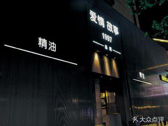 爱情故事·养生SPA会所(新侨店)