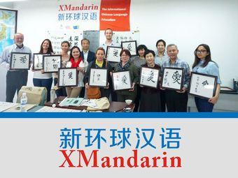 新环球汉语学校 XMandarin Chinese Language School