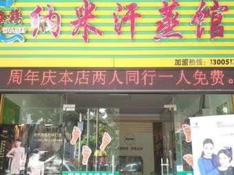 安然华旗纳米汗蒸美容养生馆(龙江店)